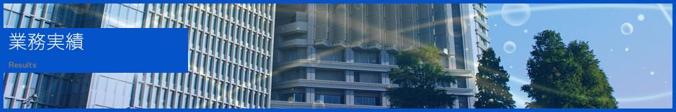 大牟田 ビル清掃管理 コロナ対策   コロナ除菌 現代ビルサービス 公式ホームページ official website :  業務実績